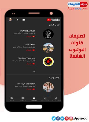 شرح برنامج اليوتيوب الجديد للأندرويد بالصور YouTube 2019