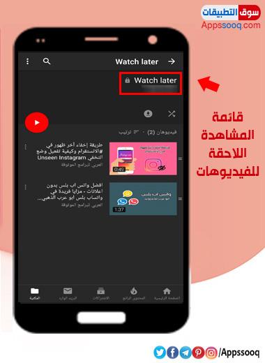 شرح برنامج اليوتيوب الجديد للأندرويد مزابا برنامج يوتيوب بالصور YouTube 2019