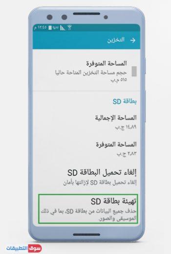 تهيئة بطاقة SD لحل مشكلة التطبيق ليس مثبتاً