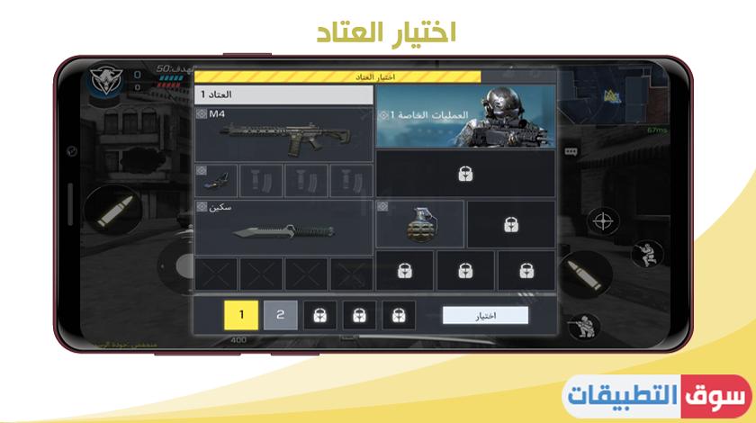 اختيار العتاد في لعبة call of duty mobile