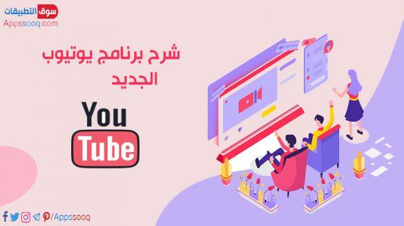 شرح برنامج اليوتيوب الجديد للأندرويد مزايا يوتيوب بالصور YouTube 2020