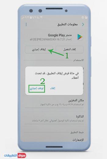 ايقاف اجباري Google Play Store