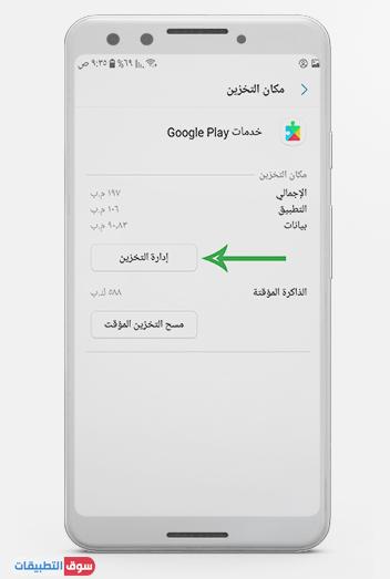 اضغط على ادارة التخزين الخاصة بخدمات Google Play