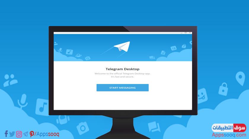 تحميل التليجرام للكمبيوتر عربي