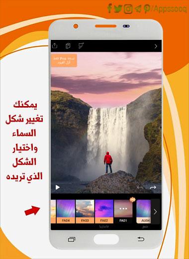 برنامج تحريك جزء من الصورة pixaloop