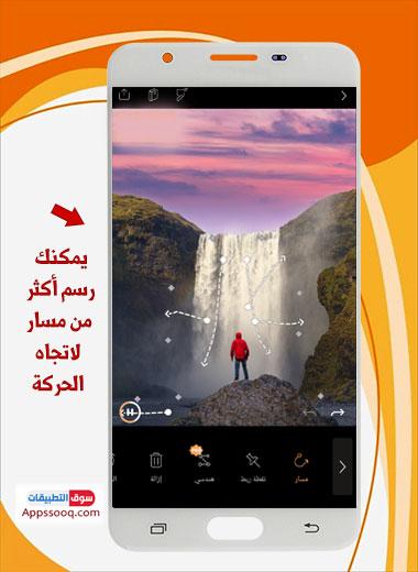 تحريك الصور الثابتة للاندرويد Pixaloop Apk