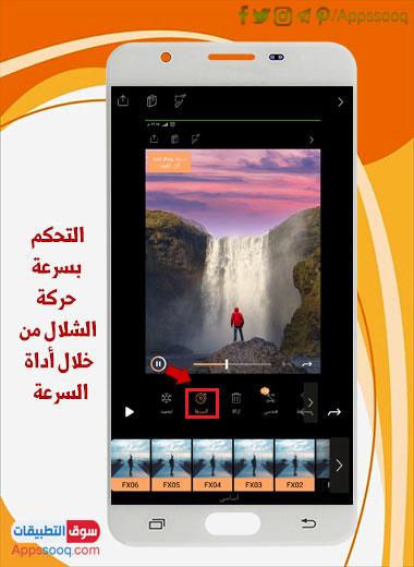 تحميل برنامج تحريك الصور الثابتة للاندرويد Pixaloop Apk