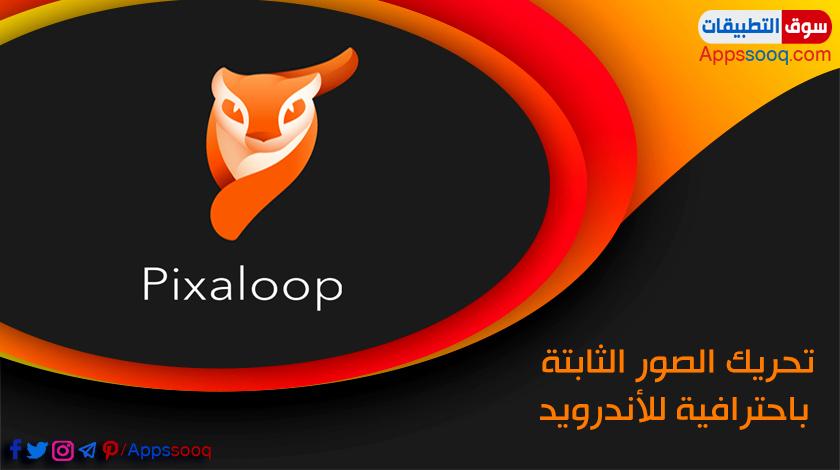 حول صورك الثابتة الى متحركة باستخدام برنامج Pixaloop للاندرويد 2020