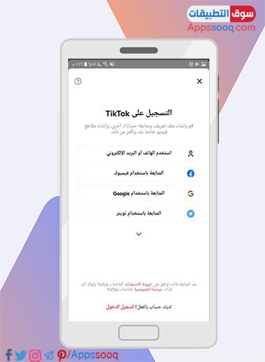 كيفية التسجيل في تطبيق تيك توك للموبايل