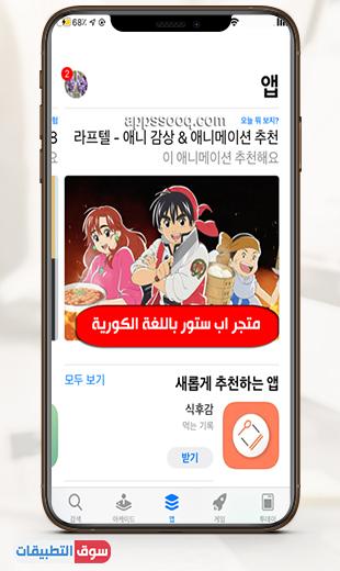 طريقة تحميل ببجي النسخة الكورية للايفون