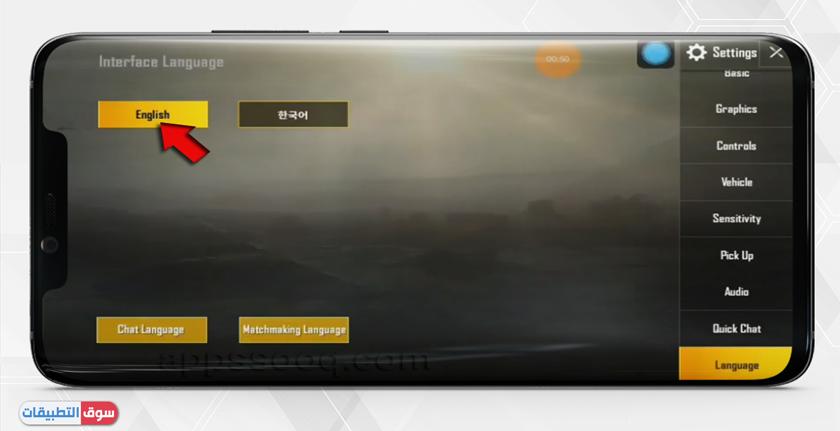 تغيير إلى اللغة الانجليزية في لعبة ببجي الكوريه