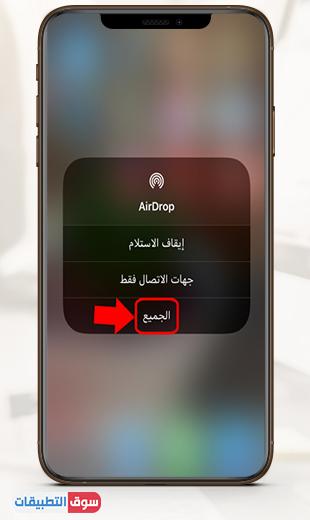 استخدام AirDrop للنقل بين الايفون