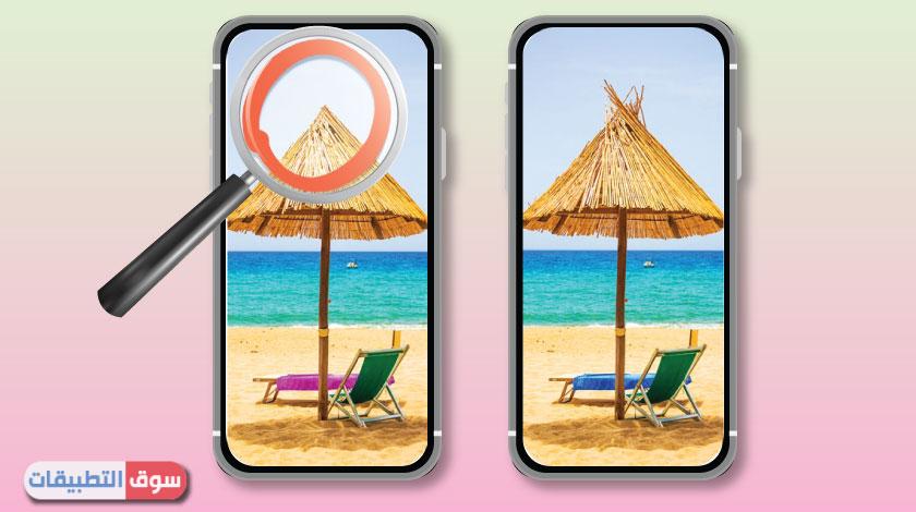 اختبر ذكائك مع لعبة اوجد الفرق بين الصورتين