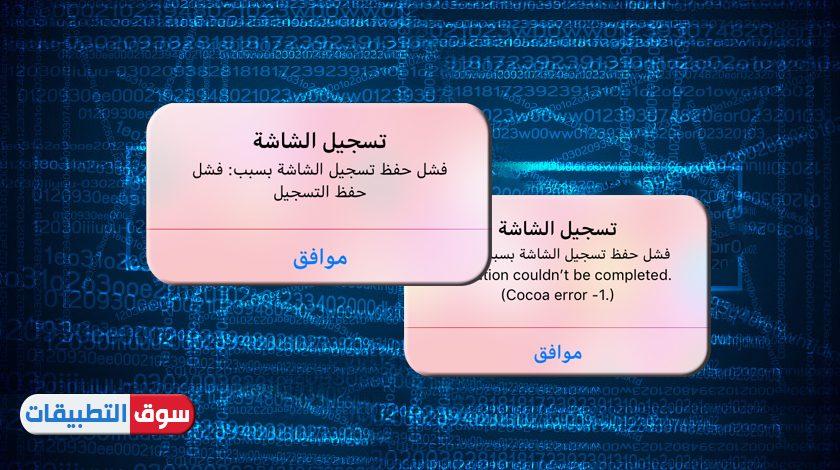 حل مشكلة فشل حفظ تسجيل الشاشة للايفون ومشكلة التسجيل بدون صوت iOS 11-12-13