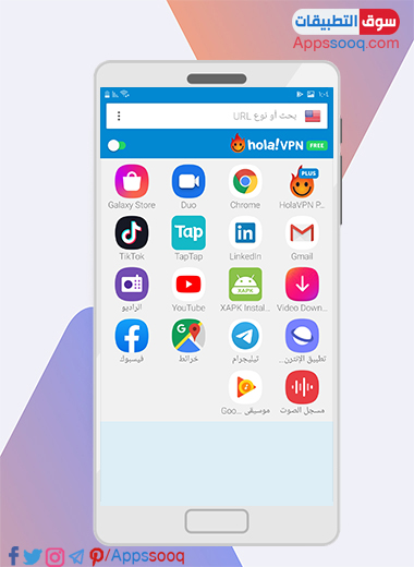 تطبيقات مراد تغيير موقعها في تطبيق هولا