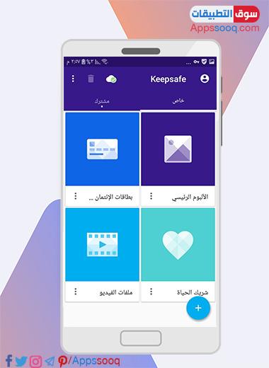تصنيفات تطبيق قفل الصور والفيديوهات للموبايل