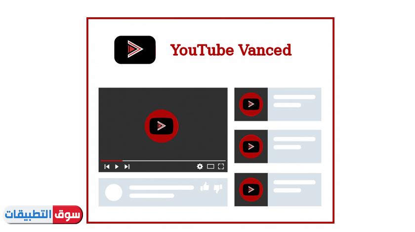 شاهد الفيديوهات بدون اعلانات بعد تحميل برنامج youtube vanced للاندرويد