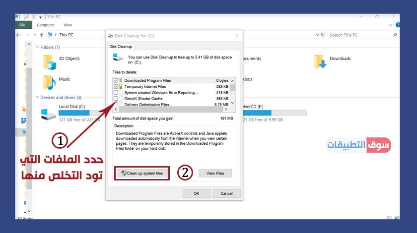 تحسين أداء البرامج في ويندوز 10
