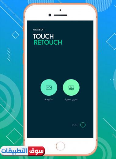 تحميل برنامج TouchRetouch للايفون