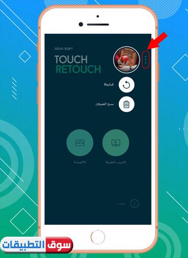 تحميل برنامج TouchRetouch للايفون ، برنامج ازالة الشوائب من الصور للايفون