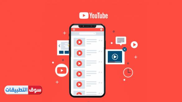 تحميل يوتيوب للاندرويد رابط مباشر