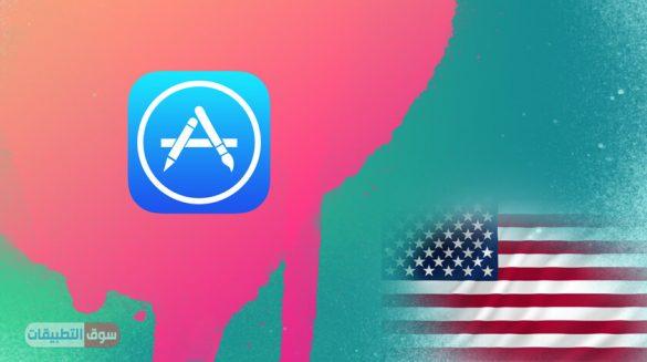 طريقة عمل ابل ستور امريكي مجاني 9 خطوات مضمونة Apple USA Store