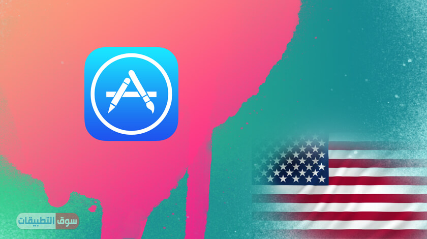 انشاء حساب ابل ستور امريكي مجاني جاهز Apple USA Store بدون فيزا