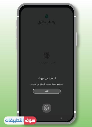 تحديث الواتس اب 2020