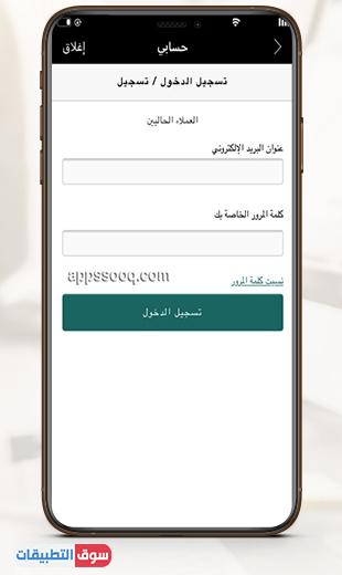 تسجيل الدخول إلى حسابك في متجر Next للملابس
