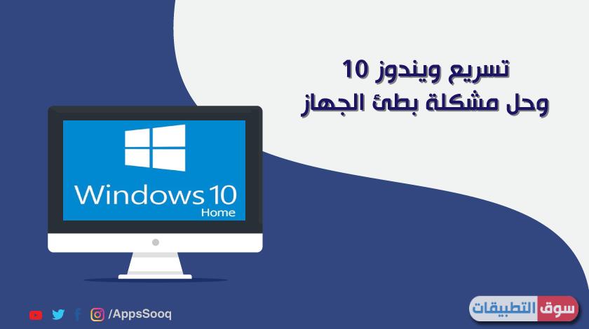 تسريع ويندوز 10 الى اقصى حد وحل مشكلة بطئ جهاز الكمبيوتر