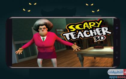 تحميل لعبة المعلمة الشريرة للاندرويد
