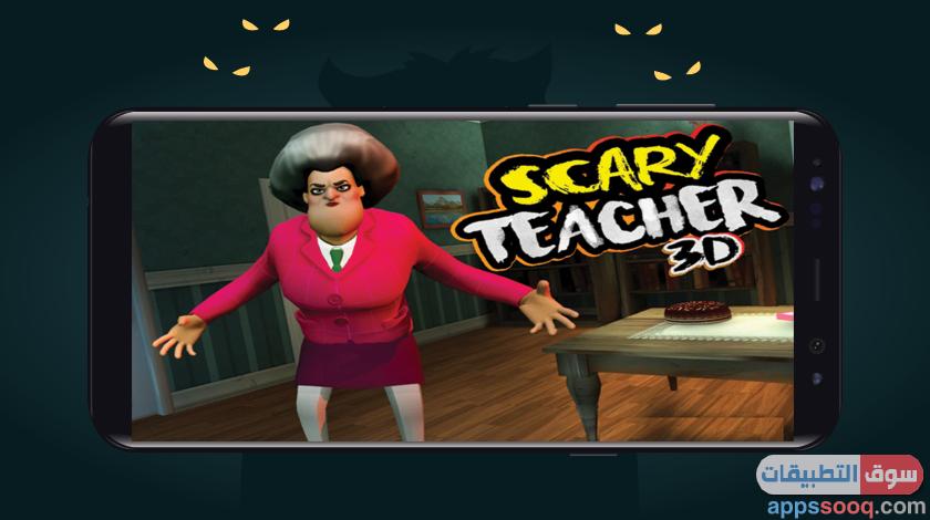 تحميل لعبة المعلمة الشريرة 2021 Scary Teacher 3D  الاصلية مجاناً