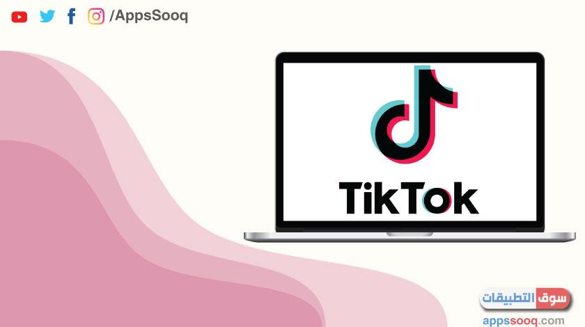 تحميل برنامج تيك توك للكمبيوتر Tik Tok for Computer