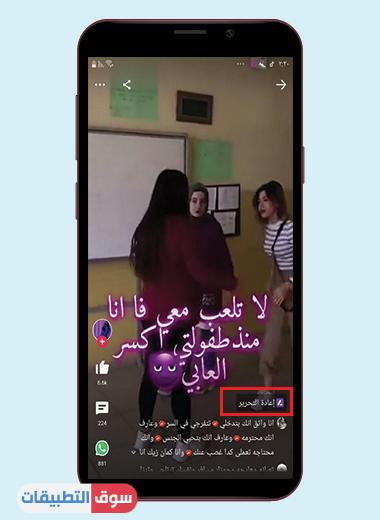 تحرير الفيديو في برنامج لوليتا للاندرويد