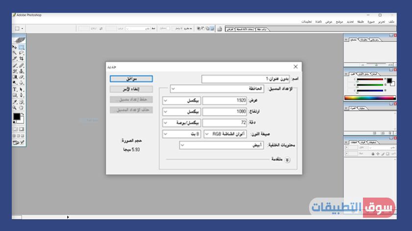 تحميل فوتوشوب عربي مع التفعيل