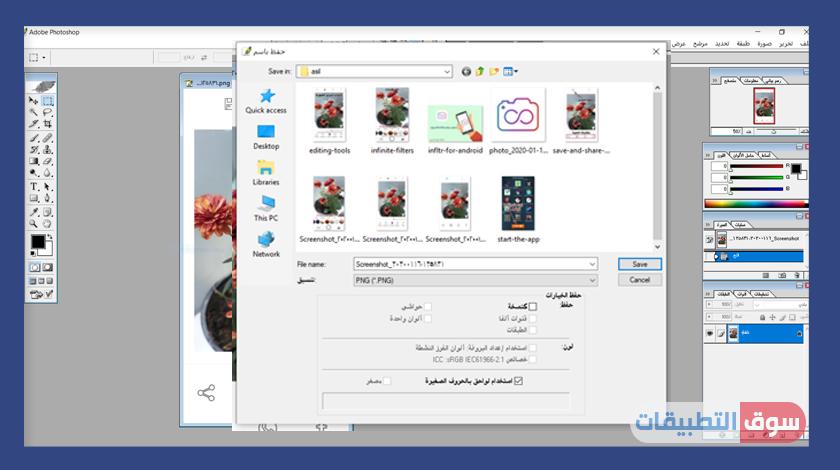 تحميل برنامج فوتوشوب للكمبيوتر عربي