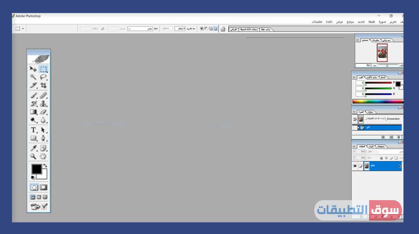 تحميل برنامج فوتوشوب للكمبيوتر عربي مجانا