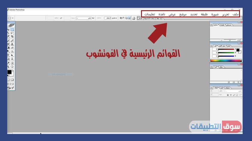 تحميل برنامج فوتوشوب عربي للكمبيوتر ويندوز 7