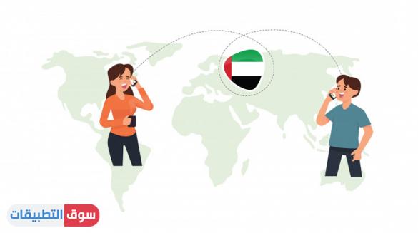 برنامج مكالمات مجاني في الامارات