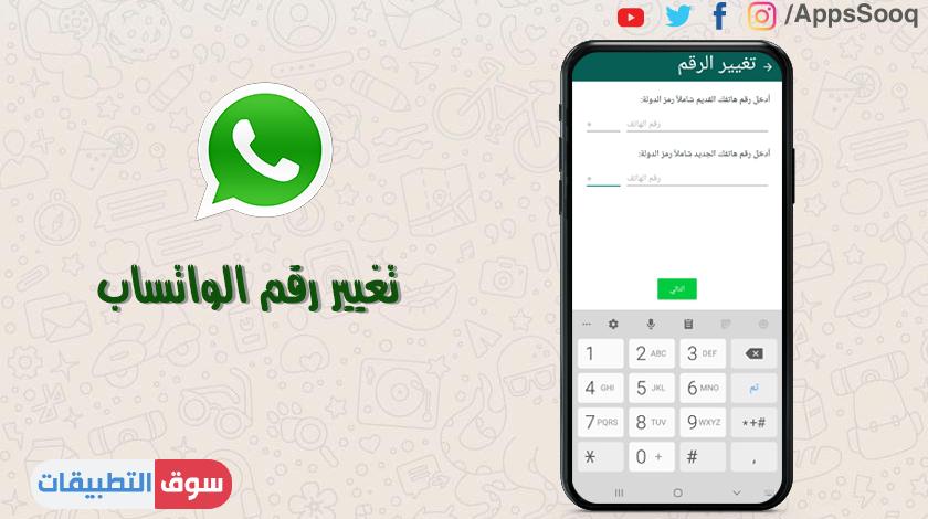 تغيير رقم الواتس اب بدون حذف المحادثات