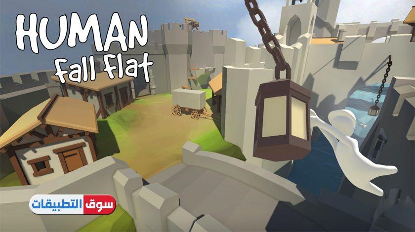 تحميل لعبة Human Fall Flat للايفون لعبة هيومن فال فليت مجانا