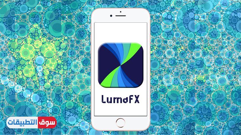 تصاميم احترافية للفيديوهات بعد تحميل برنامج LumaFX للايفون مجانا