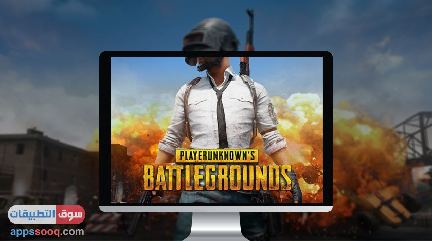 تحميل لعبة ببجي للكمبيوتر محاكي تينسنت