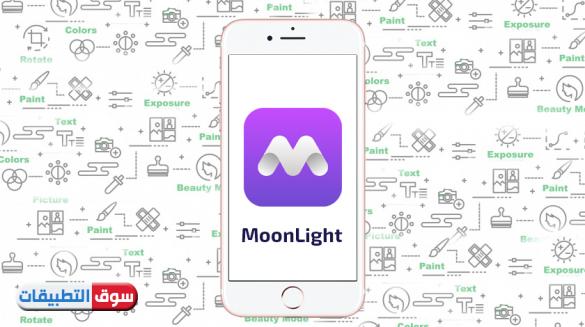 تحميل برنامج moonlight للايفون