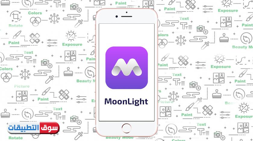 تحميل مون لايت للايفون مجانا برنامج MoonLight iOS 14 للفلاتر والتصاميم الإحترافية