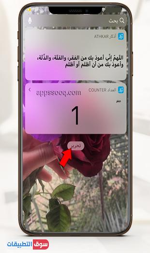تحرير الشاشة لاضافة الطقس على الايفون