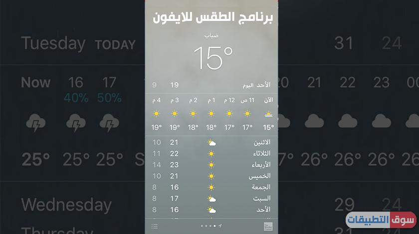 تحميل برنامج الطقس للايفون الاصلي Weather بالعربي يعمل بدون نت