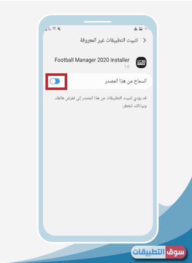 لعبة football manager 2020 مجانا