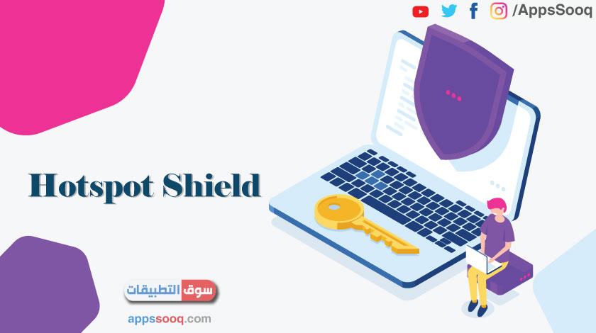 تحميل Hotspot shield Vpn للكمبيوتر النسخة المجانية