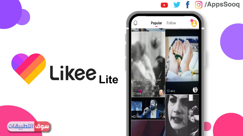 تنزيل لايكي لايت للاندرويد Likee Lite النسخة الخفيفة